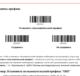 Добавление префикса/суффикса к сканерам Mertech/Mercury